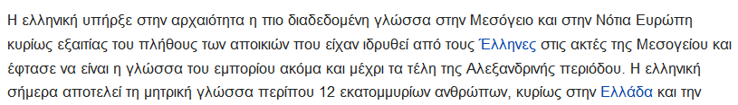 Griechischer Text